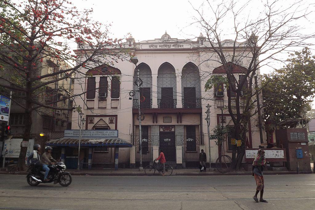 Bangiya Sahitya Parisad Museum