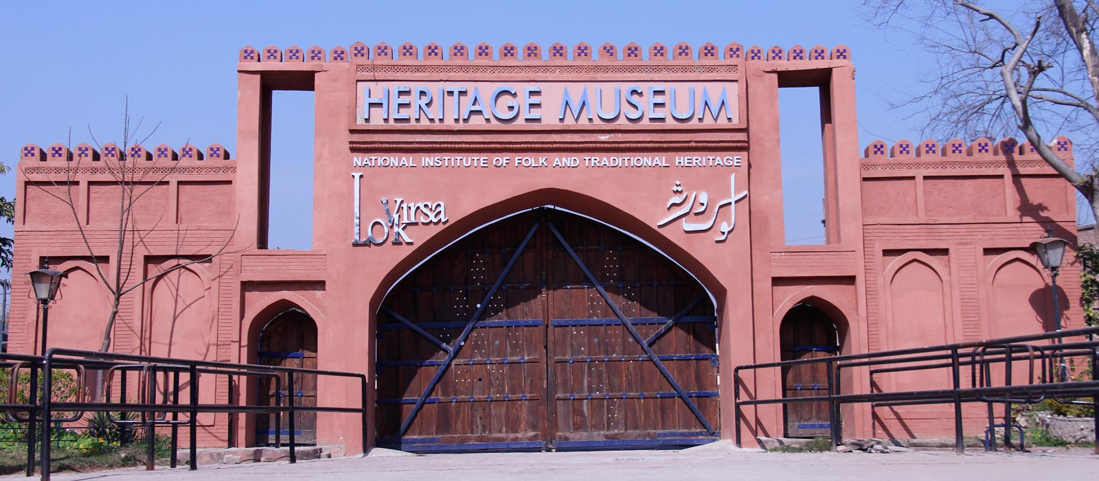 Lok Virsa Museum & Heritage Library